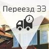Переезд33.РФ | Владимир | Грузовое такси
