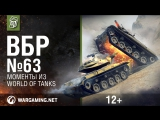 Моменты из World of Tanks. ВБР - No Comments №63 [WoT]