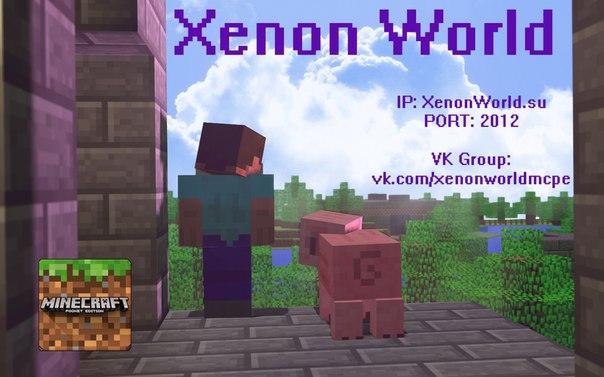 Возрождение легенды. Xenon World снова с вами !