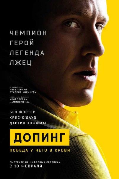 Допинг (2016)