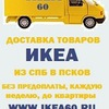 IKEA60.RU - ИКЕА ПСКОВ - ДОСТАВКА ИКЕА В ПСКОВ