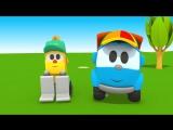 Грузовочик Лева Малым и Машина для мороженого. Мультик 3D. Мультфильмы для детей про машинки