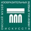 Омский музей имени М.А. Врубеля