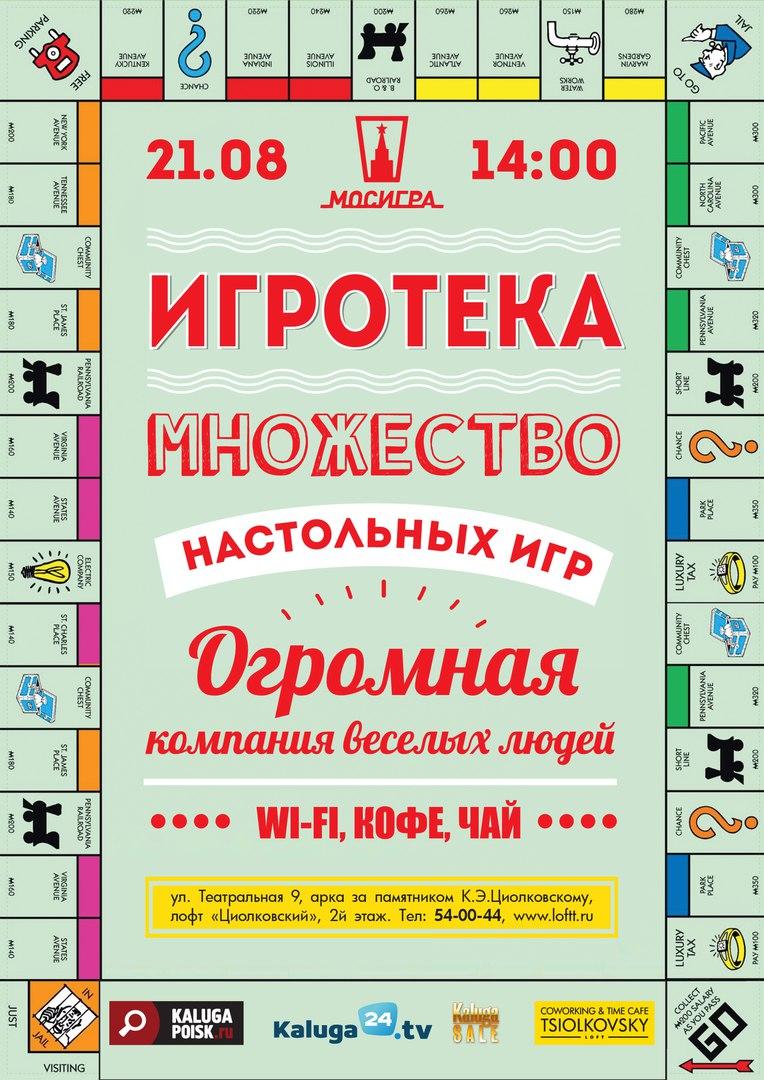 Афиша Калуга Игротека 21.08 в Тайм-кафе Циолковский