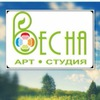 "Арт - студия ""Весна"" г.Екатеринбург"