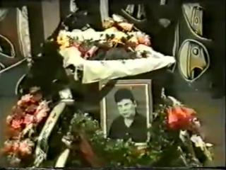 Юрий Хой Клинских - похороны