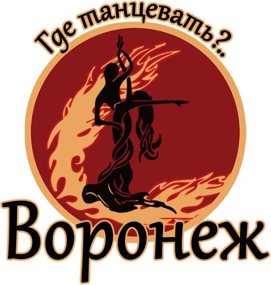 Афиша Где танцевать в Воронеже!