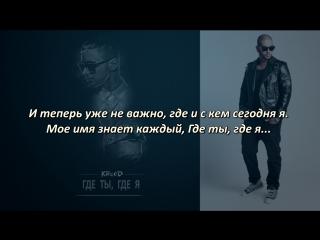 Тимати & Егор Крид - Где ты, где я  (Lyrics, Текст Песни)