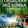 Городская ЭКОбомба г. Москва