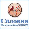 Постельное белье в Иваново оптом Фабрика СОЛОВИЯ