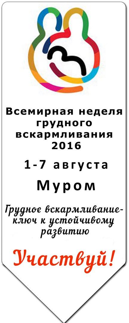Афиша Муром Неделя ГВ 2016 в Муроме