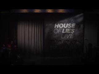 «Обитель лжи» live с кастом проекта.