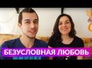 Что такое безусловная любовь в паре Илья Радзевич и Лидия Шуйская