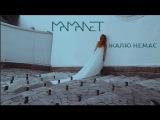 MAMANET - ЖАЛЮ НЕМА teaser 2016