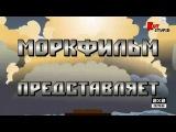 Мультик про Российскую сборную