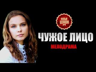 Премьера 2015 Фильм - Чужое лицо
