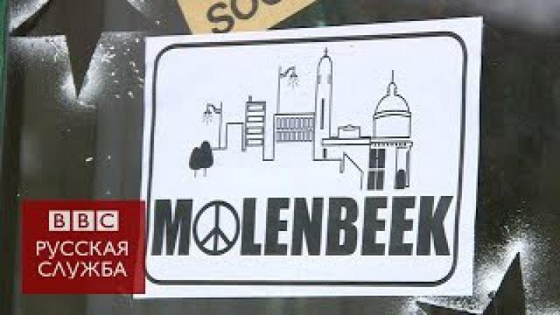 Как брюссельский Моленбек стал рассадником радикализации?
