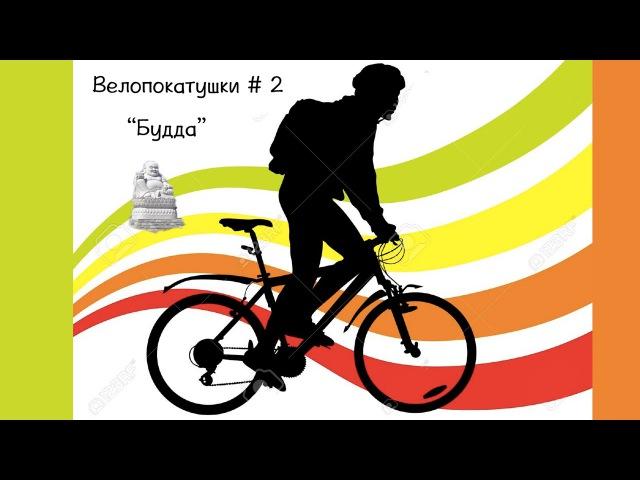 Велопокатушки 2 от Уссурийска до Будды (с. Утесное) и обратно в Уссурийск