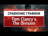 Сравнение графики Tom Clancys The Division Beta (Graphics Comparison)