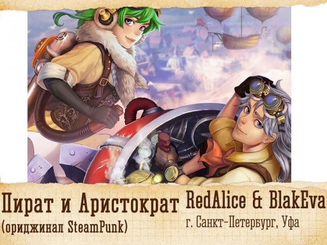 ANIMAU 2016 - RedAlice BlakEva: Пират и Аристократ (Original Steampunk)