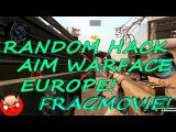 ✔Чит Для Warface: Random Hack \ Europe \ Fragmovie!