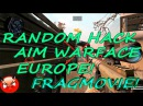 ✔Чит Для Warface: Random Hack \ Europe \ Fragmovie!