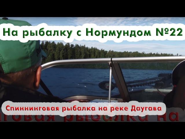 Спиннинговая рыбалка на реке Даугава : На рыбалку с Нормундом 22