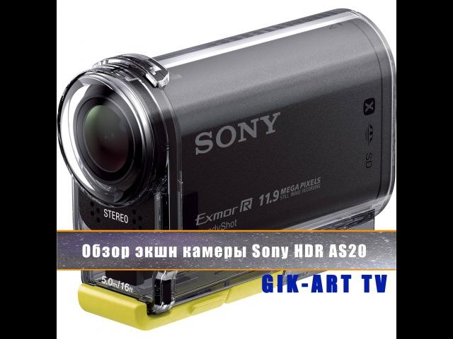 инструкция для экшн камеры сони hdr-as20