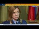 Интервью прокурора Республики Крыма Натальи Поклонской