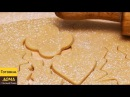 Тесто для имбирных пряников. Рецепт пряничного теста. ГОТОВИМ ДОМА