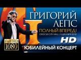 Григорий Лепс - Полный вперед! (Crocus City Hall 5 декабря 2012)
