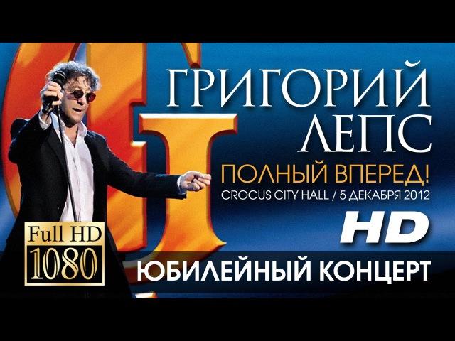 Григорий ЛЕПС - Полный вперед! (Crocus City Hall/ 5 декабря 2012) FULL HD
