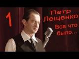 Петр Лещенко  Все, что было   1 серия  full HD 1080p