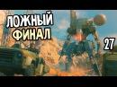 MetalGearSolid 5 The Phantom Pain Прохождение На Русском 27 ЛОЖНЫЙ ФИНАЛ Ending 1