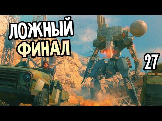 MetalGearSolid 5: The Phantom Pain Прохождение На Русском 27 — ЛОЖНЫЙ ФИНАЛ / Ending 1