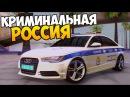 НАПАДЕНИЕ НА ПОЛИЦЕЙСКИХ - GTA КРИМИНАЛЬНАЯ РОССИЯ 13