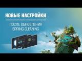 Новые настройки в Spring Cleaning