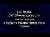Скоро на pokolenie.mts.ru! Новые возможности для поступающих в театральные вузы.