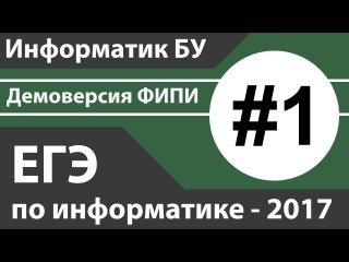 Решение задания №1. ЕГЭ по информатике - 2017. Демоверсия ФИПИ.