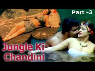 BF Hindi Movies Full - Jungle Ki Chandini – Part 3 | Indian Masala Hot Videos