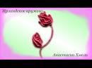 Композиция Роза с лепестками. Часть 2 Мастер класс листочек объемный. Ирландское кружево.