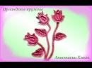 Композиция Бутоны розовой розы. Часть 1 Мастер класс бутоны. Ирландское кружево