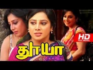 Thooya Romantic Tamil Full Movie || Gayathri, Ram, Balu || Tamil Movies 2016