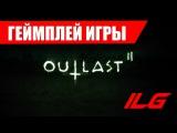 Outlast 2   ГЕЙМПЛЕЙ