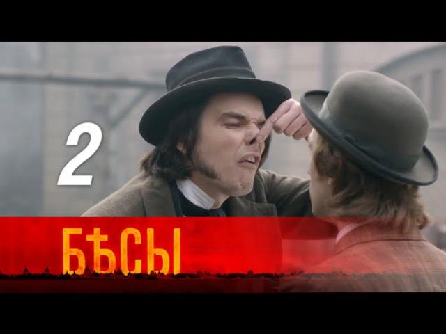 Бесы. Серия 2 (2014)