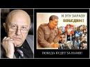 Андрей Фурсов Убийство Сталина Берия Хрущев делёж власти необратимое загни