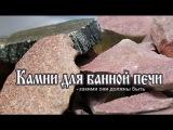 Камни в печь для бани — Форум КБА