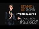 Stand Up Жив - Нурлан Сабуров виды смеха