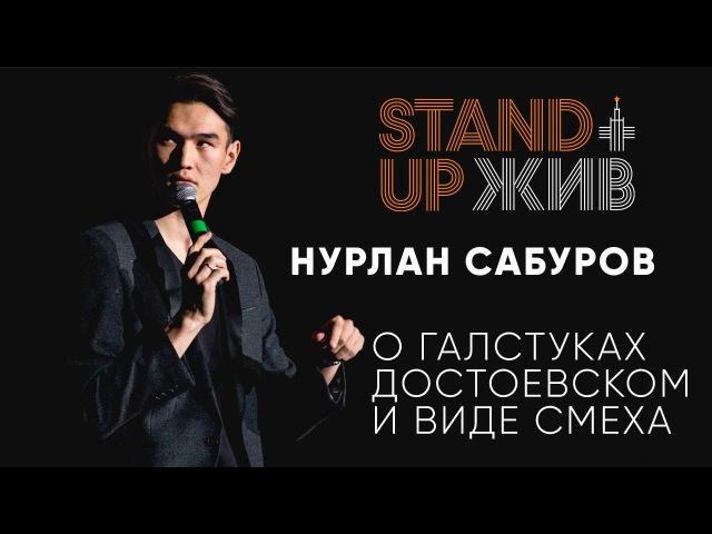 Нурлан Сабуров (виды смеха)