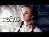 Дарья Волосевич (13 лет) и Ecole Production -